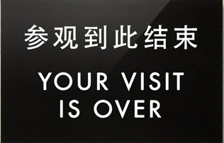 """Funny sign saying """"your visit is over"""", which seems like an incorrect translation from Chinese."""