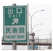 "Sign with an incorrect Chinese to English translation saying ""Racist Park""."