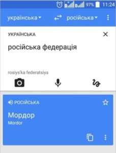 "The not so accurate translations of ""Russian Federation"" into ""Mordor"""